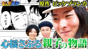 まんが未知 母と少年の心揺さぶるハートフル漫画が完成!(2021/09/22放送分)