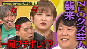 爆笑問題&霜降り明星のシンパイ賞!! ラランド・ニシダってナンだ!?(2020/11/29放送分)