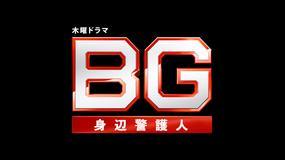 BG ~身辺警護人~ 【PR動画】