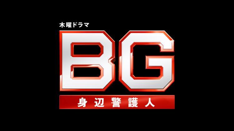 <PR動画>BG~身辺警護人~