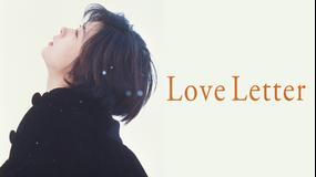 Love Letter【中山美穂、豊川悦司出演】