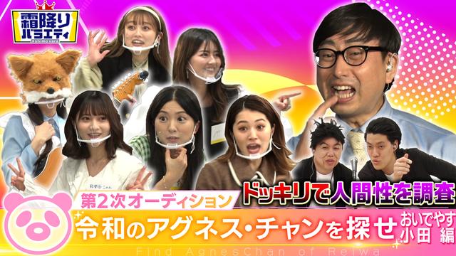 #8 令和のアグネス・チャンを探せ!!おいでやす小田ドッキリ【完全版】