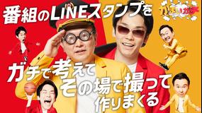 かまいガチ キメ顔!?写真撮影会!公式LINEスタンプを作ろう!!(2021/05/06放送分)