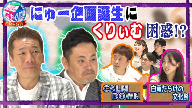 """にゅーくりぃむFRESH くりぃむ弄ばれる!10代ターゲット企画""""CALM DOWN""""(2021/03/02放送分)"""