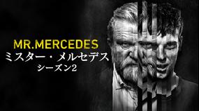 ミスター・メルセデス シーズン2/吹替