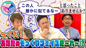 にゅーくりぃむFRESH おいでやす小田&錦鯉・長谷川は誰に似てる?クイズそっくりフェイス(2021/09/21放送分)