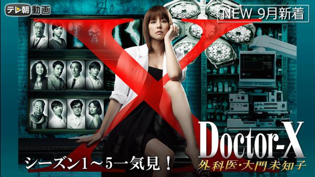 ドクターX -外科医・大門未知子-(2012) 第01話