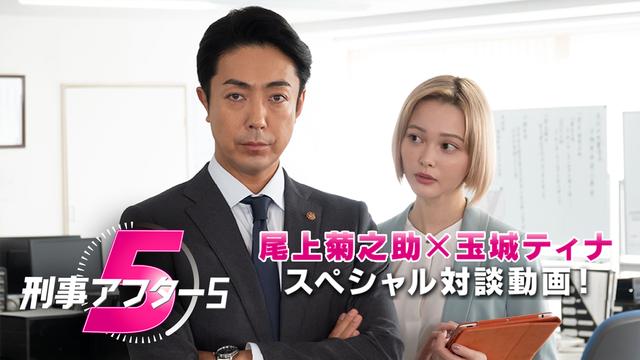ドラマSP『刑事アフター5』 スペシャル対談