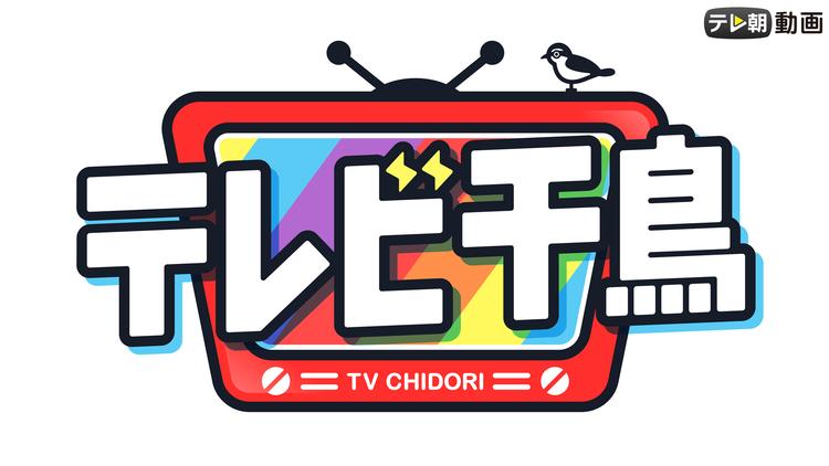 テレビ千鳥