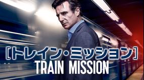 トレイン・ミッション/吹替【リーアム・ニーソン+ヴェラ・ファーミガ】