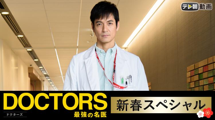 DOCTORS -最強の名医- 新春スペシャル(2018/01/04放送分)