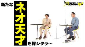 探シタラTV ネオ天才を探シタラ(2020/09/10放送分)