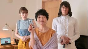 家政夫のミタゾノ(2020)(2020/07/24放送分)第08話(最終話)