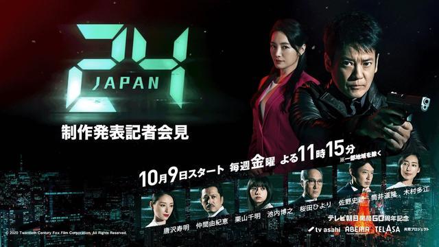 24 JAPAN【放送版】 【制作発表記者会見】