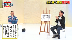 テレビ千鳥 心に響く言葉選手権(2020/06/16放送分)