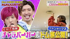 ひかくてきファンです! (秘)バーガー&埼玉うどんのファン(2020/05/06放送分)