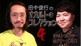 田中俊行のオカルト・コレクション (4)