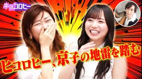 キョコロヒー ヒコロヒー、京子の地雷を踏む(2021/06/23放送分)