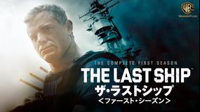 ザ・ラストシップ シーズン1/字幕
