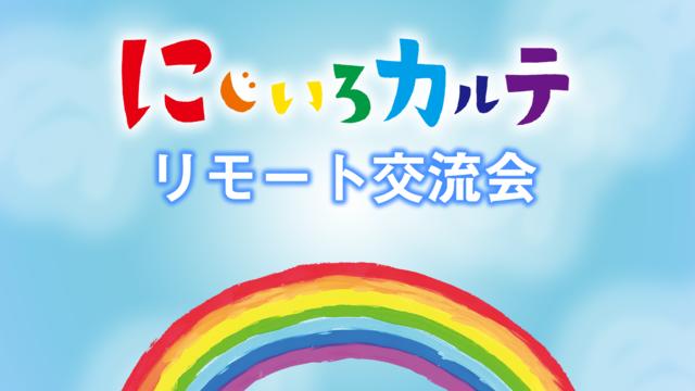 にじいろカルテ 高畑充希/北村匠海/井浦新 出演!リモート交流会