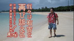 我々は有吉を再び訴える -沖縄ヒッチハイク殺人未遂事件の全真相-