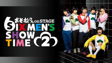 舞台「おそ松さん on STAGE -SIX MEN'S SHOW TIME 2-」