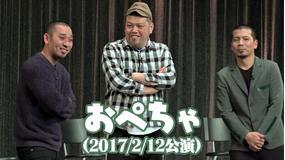 おぺちゃ(2017/2/12公演)