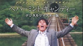 ペパーミント・キャンディー デジタルリマスター版/字幕