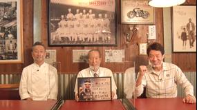 「パインダイナー」横山修さん・横山保さん(2020/11/22放送分)