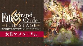 【女性マスターVer.】Fate/Grand Order THE STAGE -絶対魔獣戦線バビロニア-