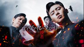 ディヴァイン・フューリー/使者/字幕