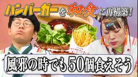 そんな食べ方あったのか! シェフにオーダー!三つ星そん食べ 和食料理人×ロッテリア(2021/09/23放送分)