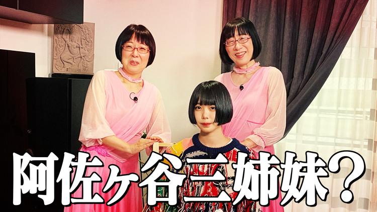 あのちゃんねる 第6話 「はじめましてピンク」(2020/11/09放送分)