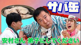 そんな食べ方あったのか! サバ缶(2021/07/08放送分)