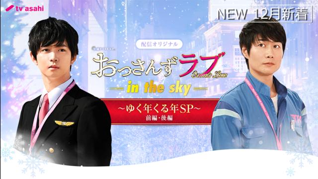 おっさんずラブ-in the sky- ~ゆく年くる年SP~ 前編