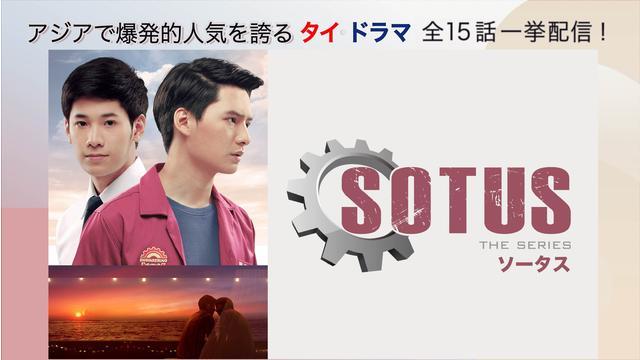 SOTUS/ソータス 第01話/字幕