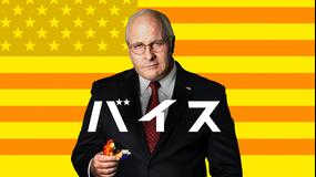 バイス/字幕