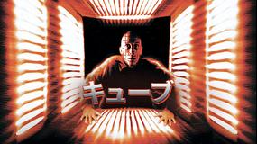 キューブ/字幕
