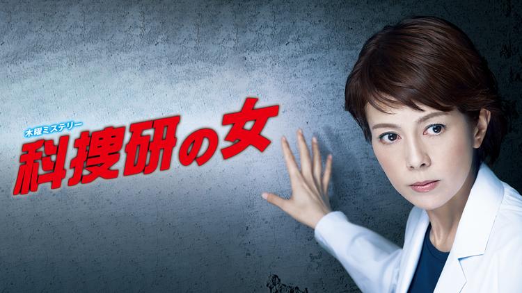 科捜研の女 season13