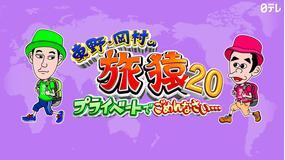 東野・岡村の旅猿20