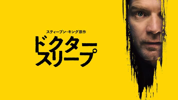 ドクター・スリープ/字幕