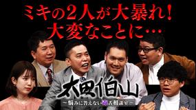 太田伯山(お願い!ランキング) 2020年4月1日放送