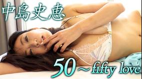 中島史恵/50 ~fifty love