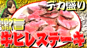 オスカルイーツ 女優17歳、1kg牛ヒレステーキ食べる(2021/02/24放送分)