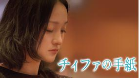 チィファの手紙/字幕【岩井俊二監督】
