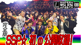 L★スーパー戦隊パーティー #03 初の公開収録!沢山のお客様!古坂大魔王初参加にタピオカミルクティー!