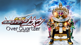 【予告編】劇場版 仮面ライダージオウ Over Quartzer