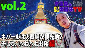 ナスD大冒険TV 【vol.2】ネパールは火葬場が観光地?そして、いよいよ出発 編(2020/04/15放送分)