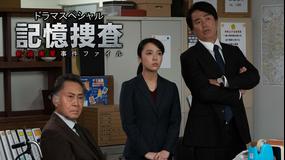 ドラマスペシャル「記憶捜査 新宿東署事件ファイル」