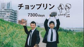 チョップリン「7300days」